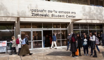 Illustration photo of students in Israel: New data reveals a massive uptick in the number of Israeli Arabs studying STEM subjects