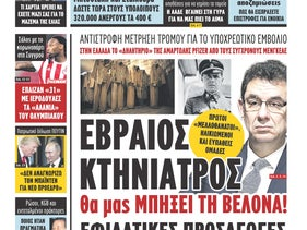 Pfizer CEO Albert Bourla, right, is juxtaposed with Josef Mengele on the front page of the Makeleio daily in Greece, November 10, 2020.