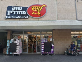 A supermarket branch belonging to the Yeinot Bitan chain in Tel Aviv, October 2018.