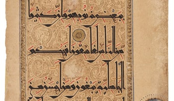 A Qur'an leaf in eastern Kufic script, Persia, 11th12th century (est. £200,000-300,000), one of the items the museum is looking to auction off at Sotheby's.