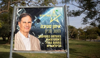 'Eytan Stibbe, a Savyon resident, good luck with your mission as an astronaut on the International Space Station'