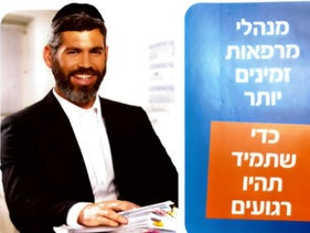 An ad for the Meuhedet health maintenance organization featuring only a man.