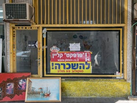 A shuttered shop up for rent in the Tel Aviv suburb of Holon, November 2, 2020.