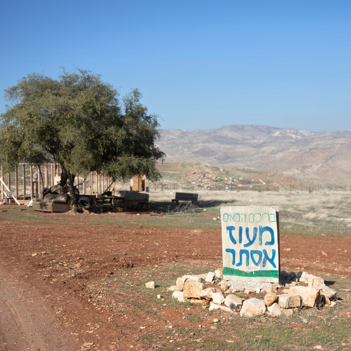 The entrance to Maoz Esther.