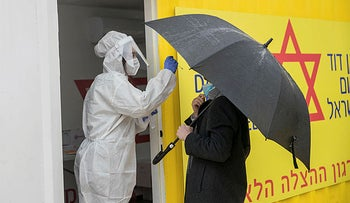 A Magen David Adom testing center for coronavirus in Jerusalem, December 16, 2020