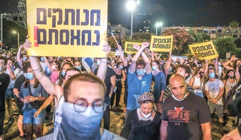 Demonstration against lack of financial compensation during pandemic, in Tel Aviv.