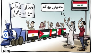 """The """"normalization"""" train illustration that appeared on the """"Israel in the Iraqi Dialect"""" Facebook page. The waving Iraqi on the platform is saying """"Take me with you."""""""