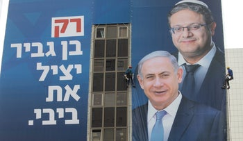 An Otzma Yehudit poster from last year featuring far-right politician Itamar Ben-Gvir and Prime Minister Benjamin Netanyahu with the slogan: 'Only Ben Gvir can save Bibi'