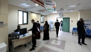 The Clalit HMO's coronavirus vaccination center in the Bedouin town of Rahat.