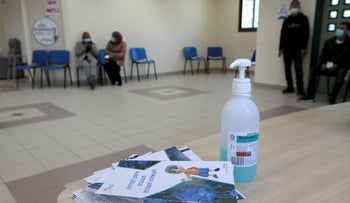 A vaccination center in Rahat, southern Israel, on Tuesday.