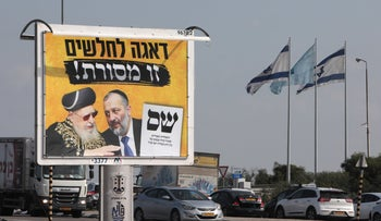 'Caring for the weak is a tradition!' A Shas campaign poster featuring Arye Dery, left, and party founder Rabbi Ovadia Yosef, in the southern city of Ashkelon, last week.