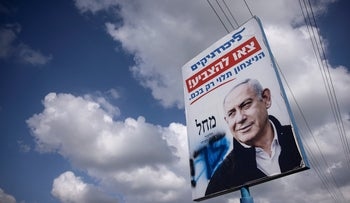 An election campaign billboard for Likud Party, showing Israeli Prime Minister Benjamin Netanyahu.