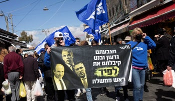 Likud party supporters rally for Prime Minister Benjamin Netanyahu sat the Mahane Yehuda market in Jerusalem.