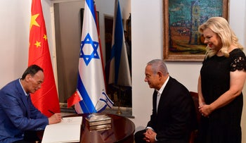 Prime Minister Benjamin Netanyahu and his wife Sara host Chinese Vice President Wang Qishan at the prime minister's residence in Jerusalem, 2018.