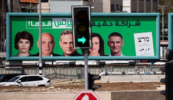 A Meretz election campaign banner in the northern city of Nazareth.