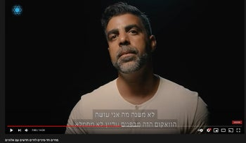 """'It set me free from the same-sex lifestyle', an Israeli man claims on a Hebrew-language YouTube video published by Israel Media Ministries's """"Hear O Israel"""" channel"""