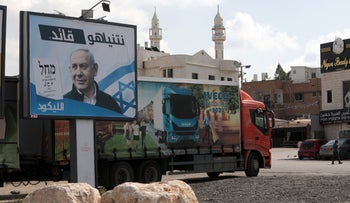 Likud campaign posters aimed at Israeli Arab voters, this week