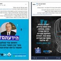 Facebook posts by the right-wing group Im Tirtzu targeting Supreme Court justices.