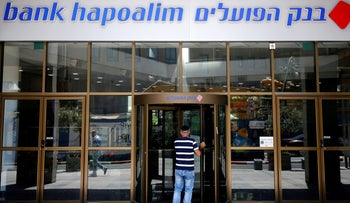 A man enters the main branch of Bank Hapoalim, Israel's biggest bank, in Tel Aviv, 2016.