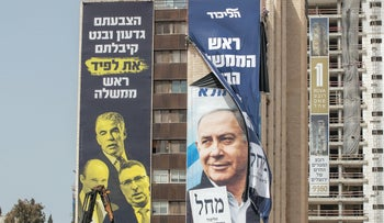March 2021 campaign posters in Jerusalem.
