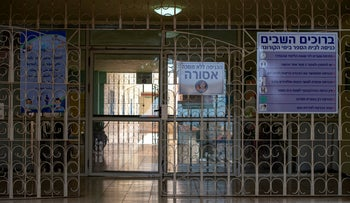 The entrance to a school in Nazareth.