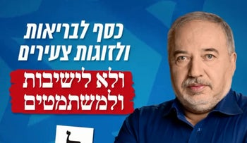 Avigdor Lieberman in an election campaign poster: 'More money for health, not draft dodgers'