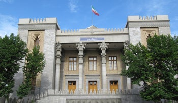 Iran's Ministry of Foreign Affairs