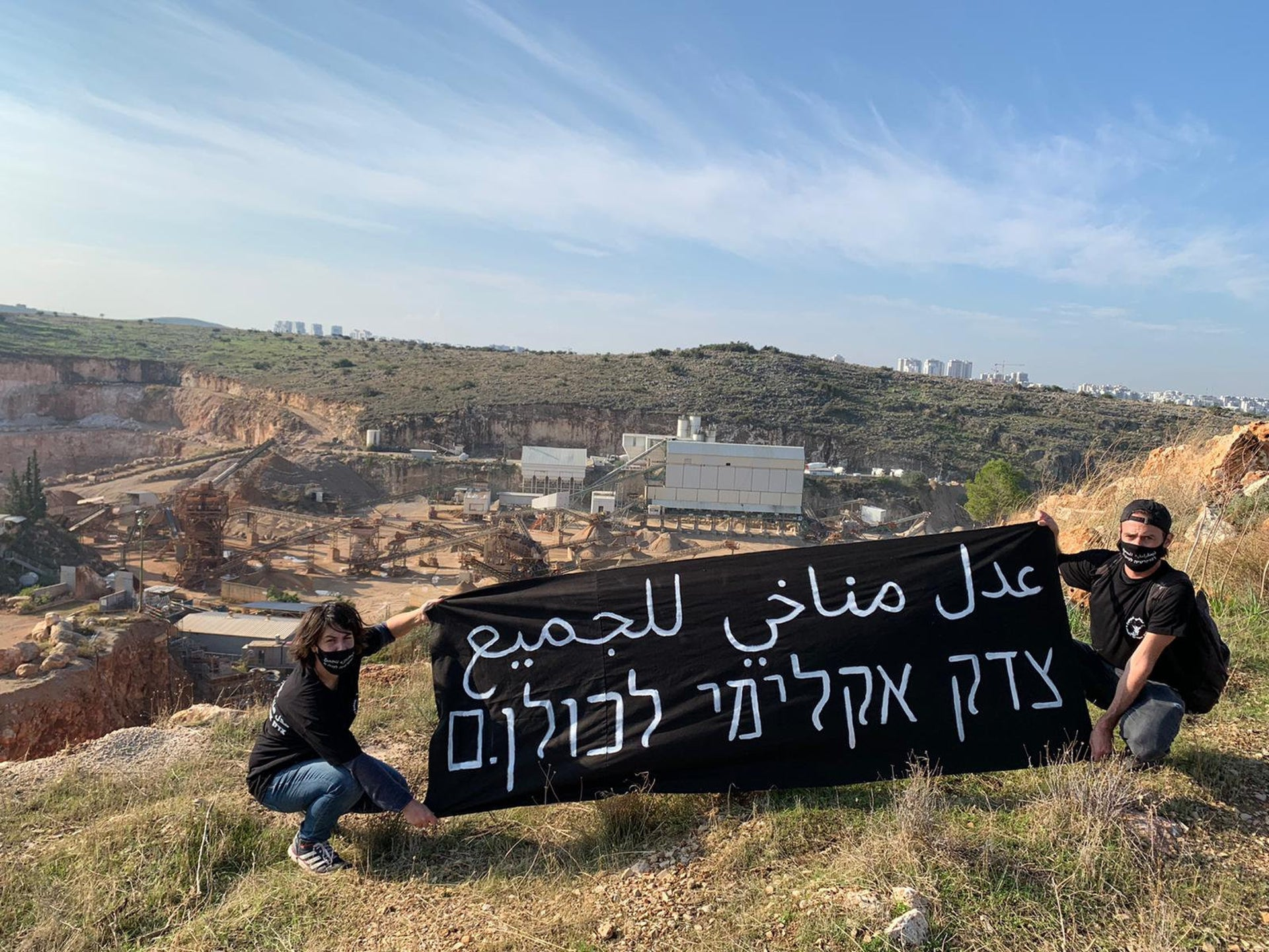Activists from the Jewish-Arab One Climate movement demonstrating against Israel's development of natural areas in the West Bank, November 28, 2021