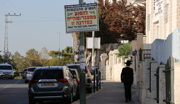 A sign asks women not to use the sidewalk in Beit Shemesh, 2017.